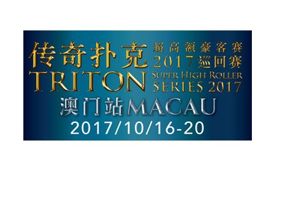 Poker tournament in Macau - Triton Super High Roller - Year 2017 - Poster / logo.